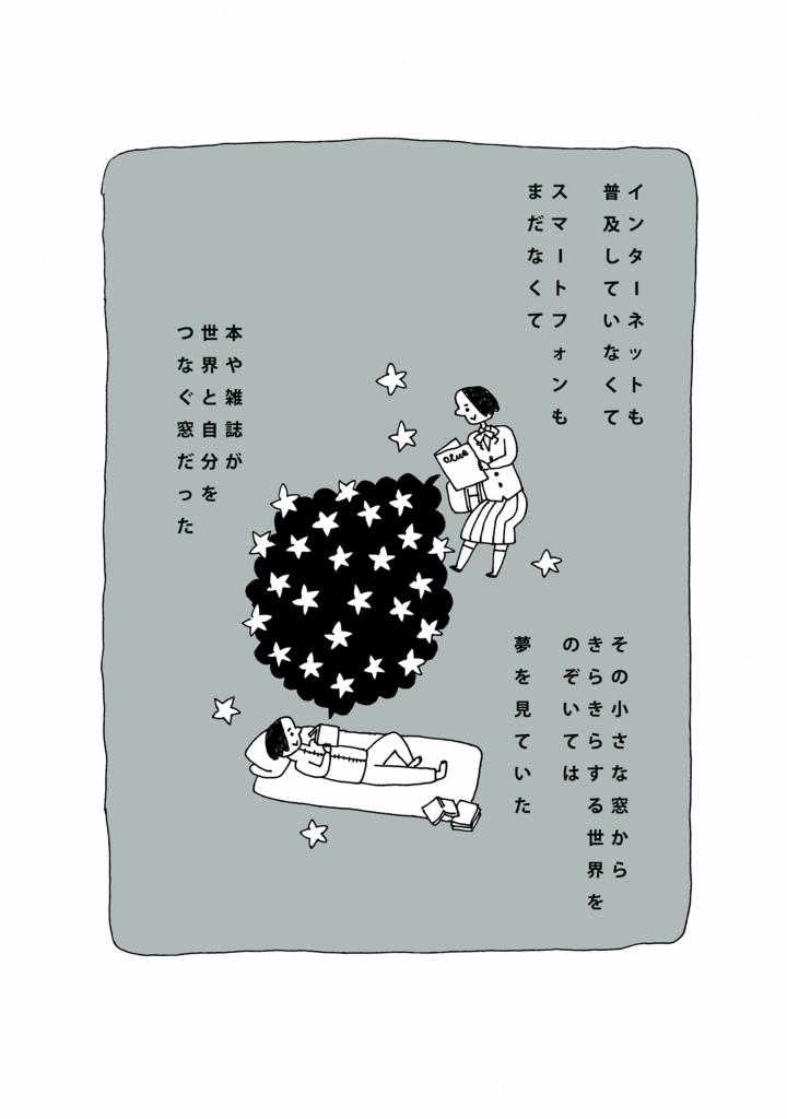 f:id:yamanaonao:20170205114438j:plain