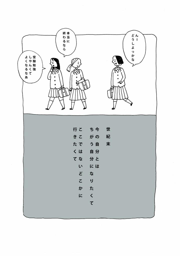 f:id:yamanaonao:20170205120150j:plain