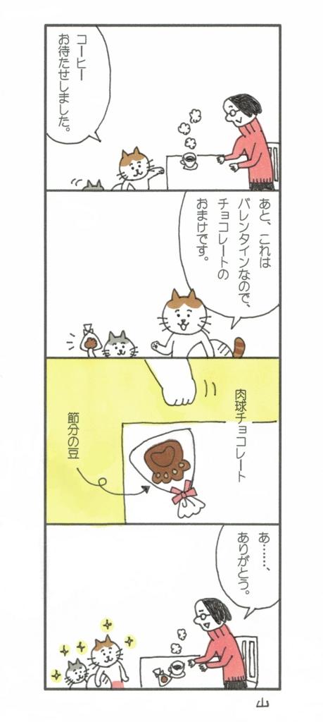 f:id:yamanaonao:20170212231001j:plain