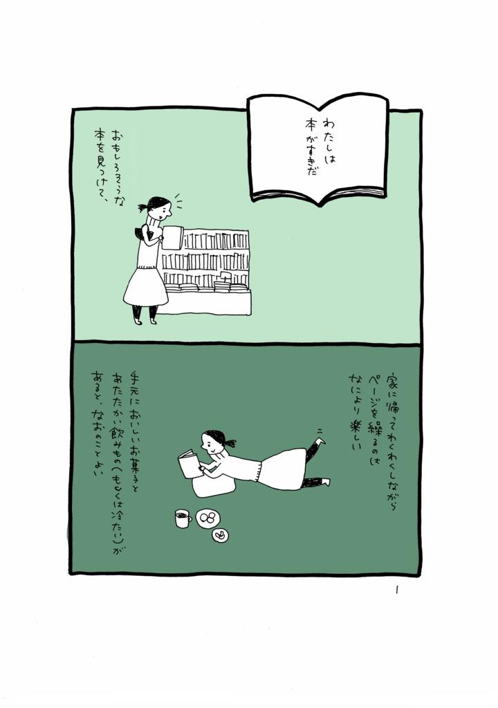 f:id:yamanaonao:20170430234410j:plain