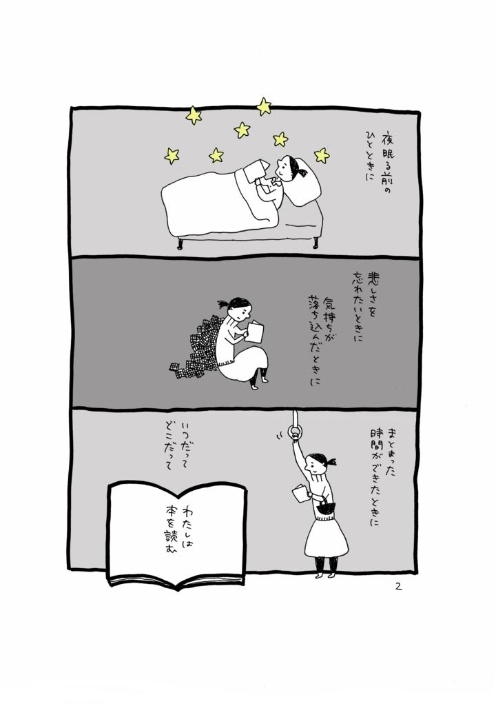 f:id:yamanaonao:20170430234446j:plain