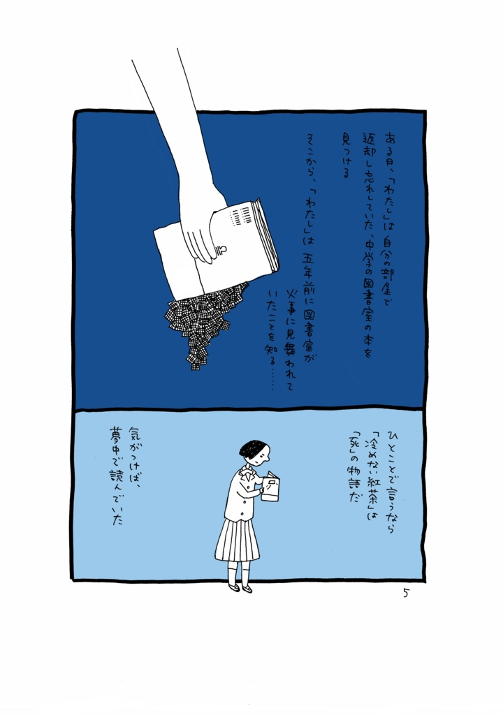 f:id:yamanaonao:20170430234622j:plain