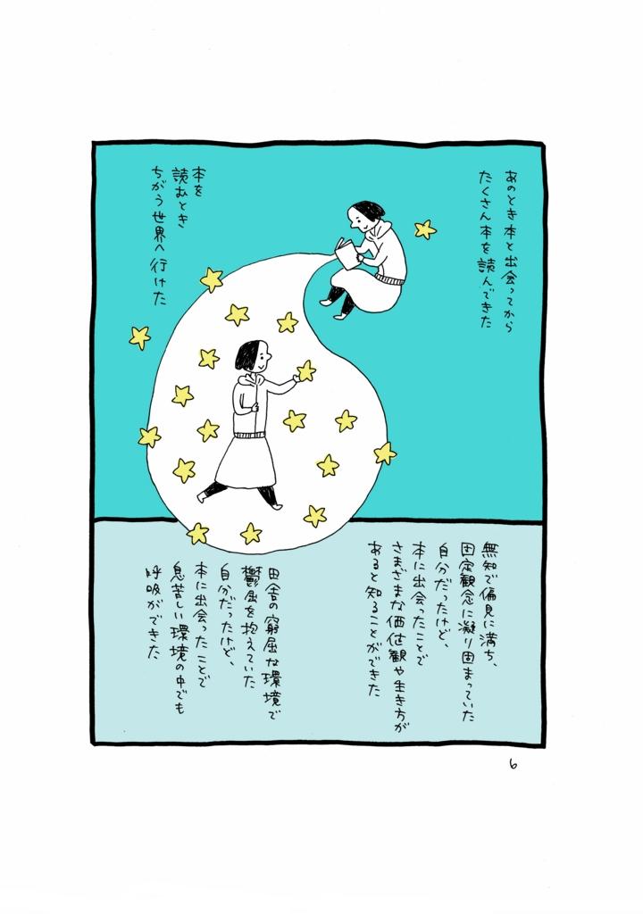 f:id:yamanaonao:20170430234656j:plain
