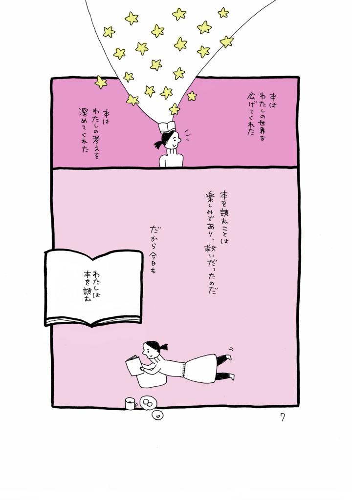 f:id:yamanaonao:20170430234739j:plain