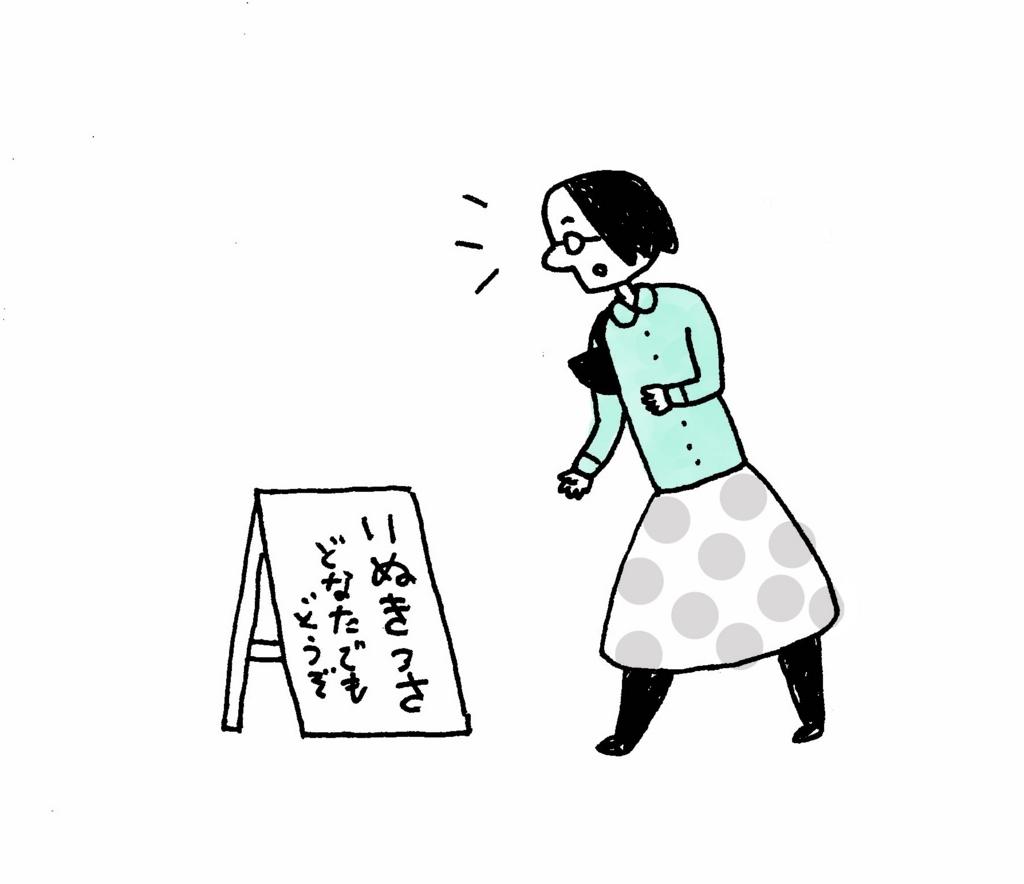 f:id:yamanaonao:20170507155654j:plain