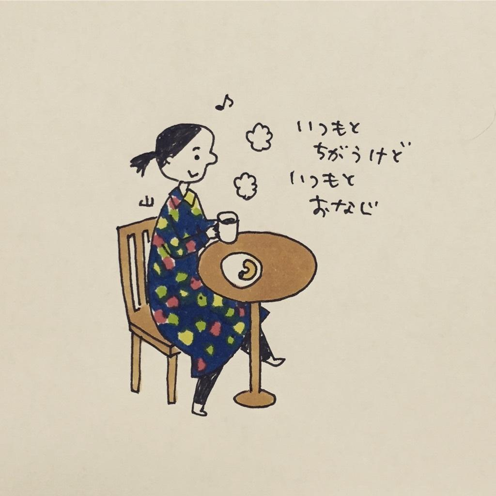 f:id:yamanaonao:20170514225635j:plain