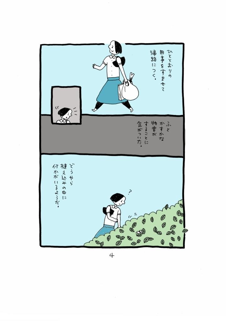 f:id:yamanaonao:20170702175444j:plain
