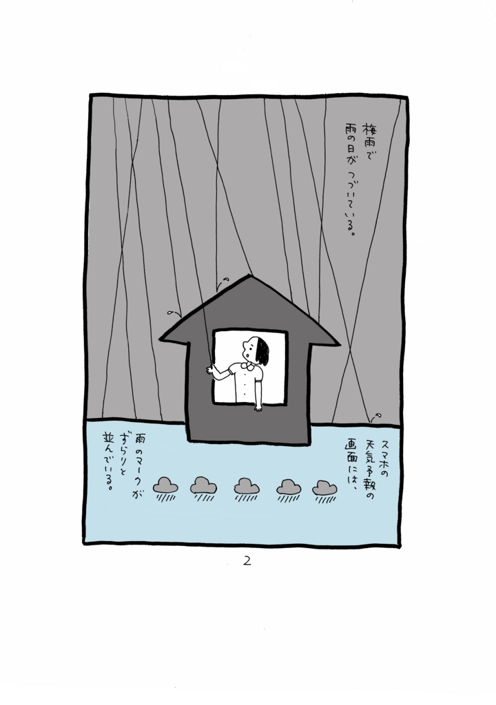 f:id:yamanaonao:20170702175530j:plain