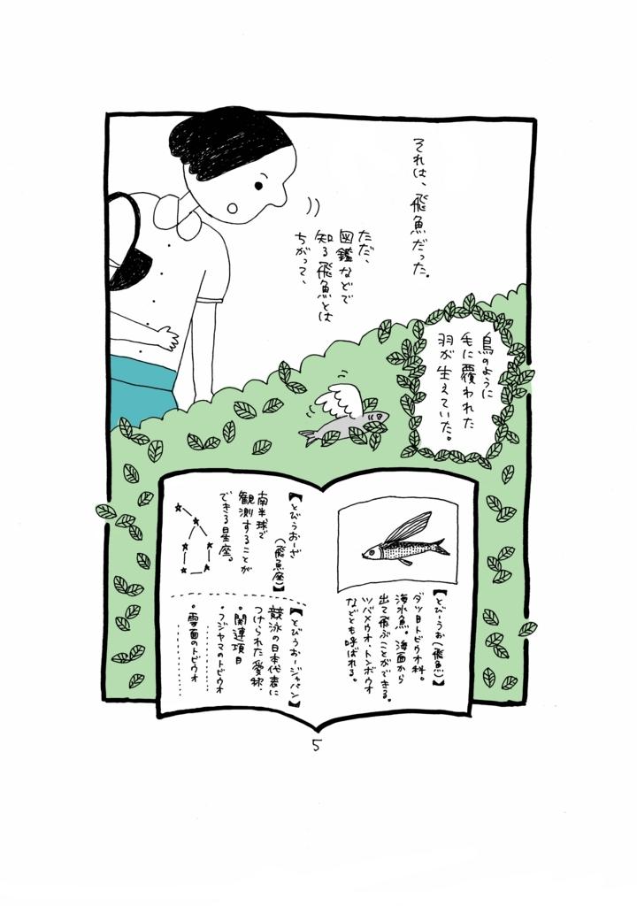 f:id:yamanaonao:20170702175658j:plain