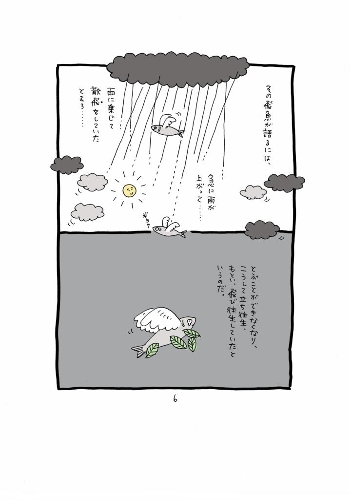 f:id:yamanaonao:20170702175737j:plain