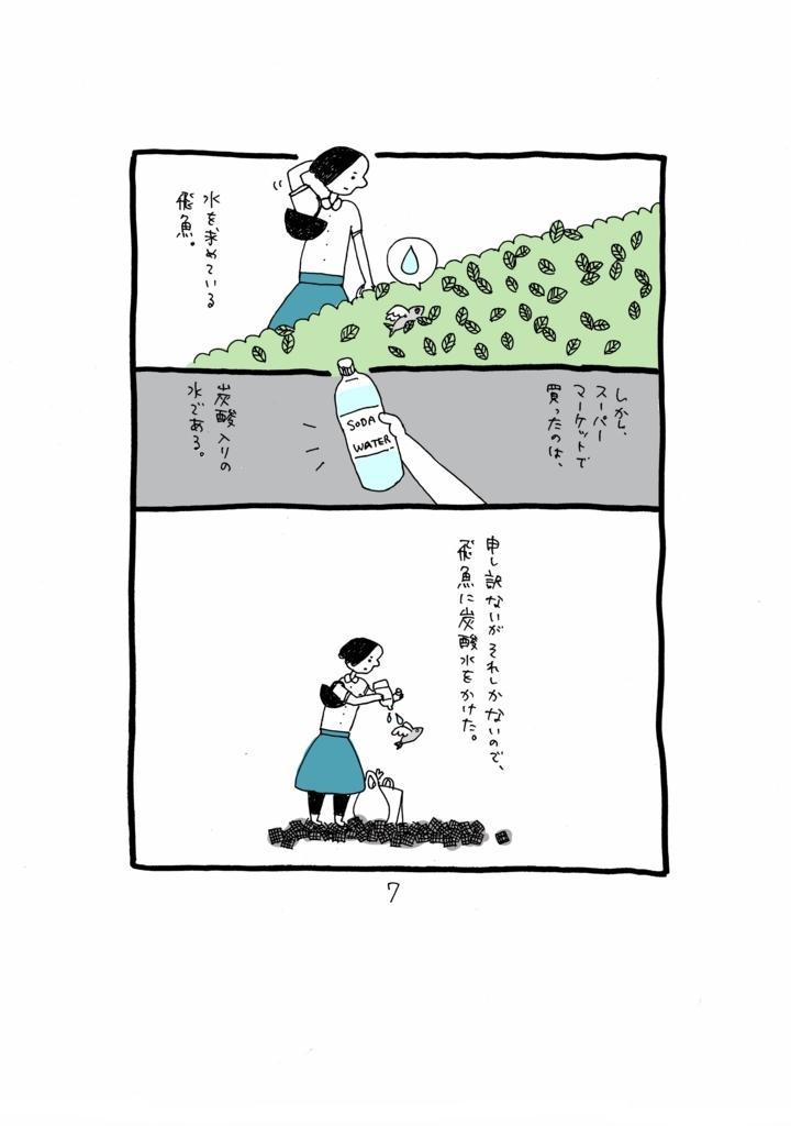 f:id:yamanaonao:20170702175812j:plain