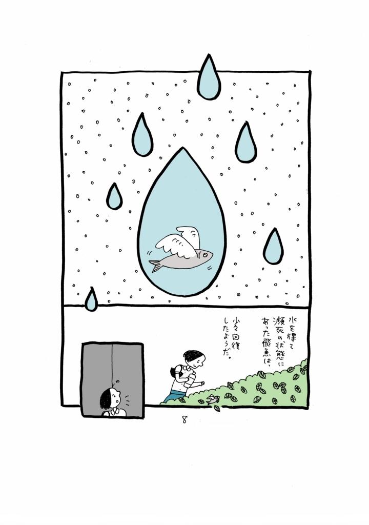 f:id:yamanaonao:20170702175845j:plain