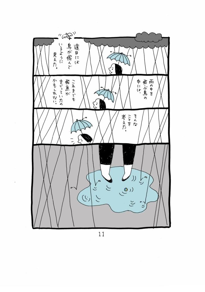 f:id:yamanaonao:20170702180040j:plain