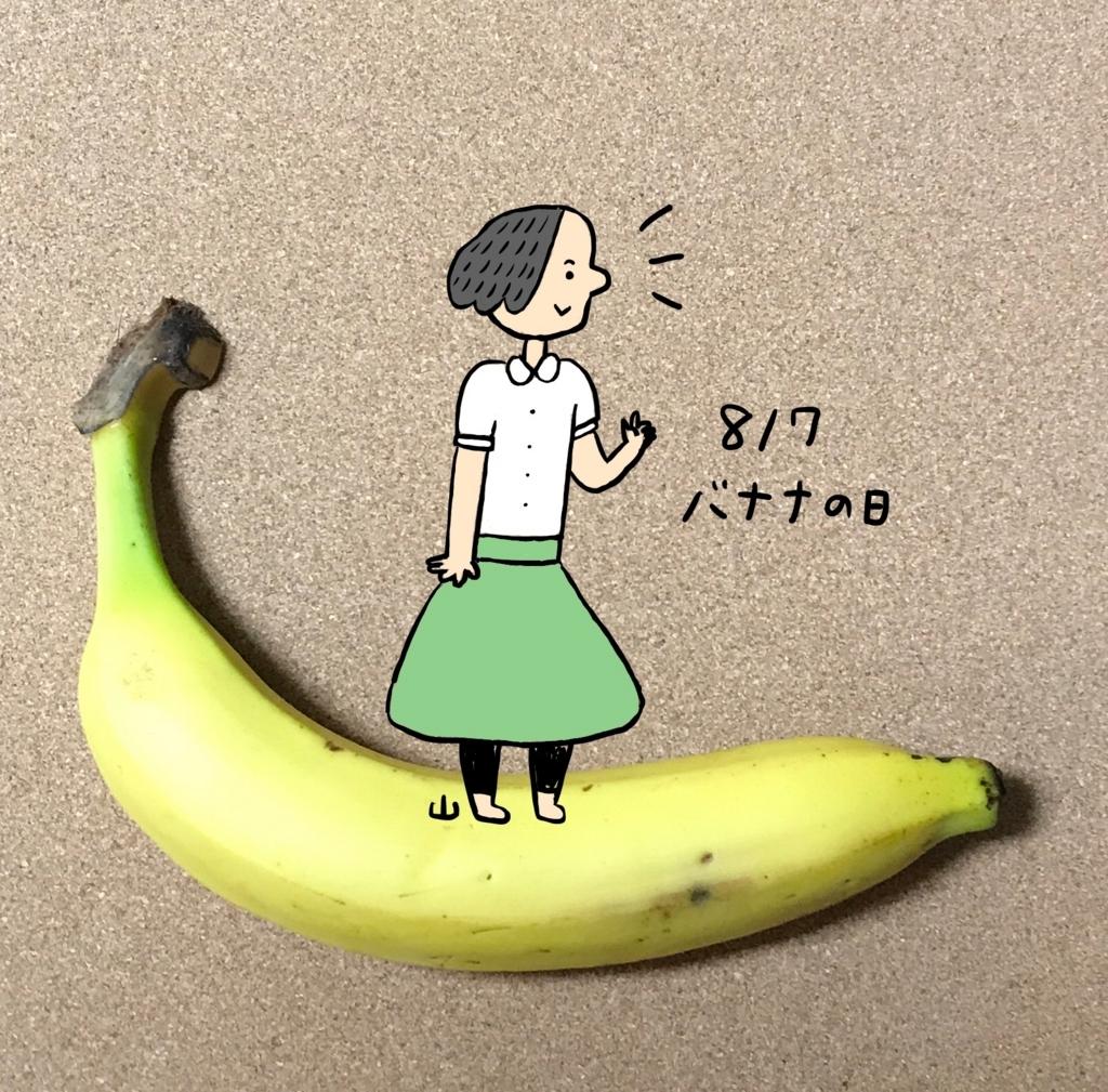 f:id:yamanaonao:20170807212150j:plain