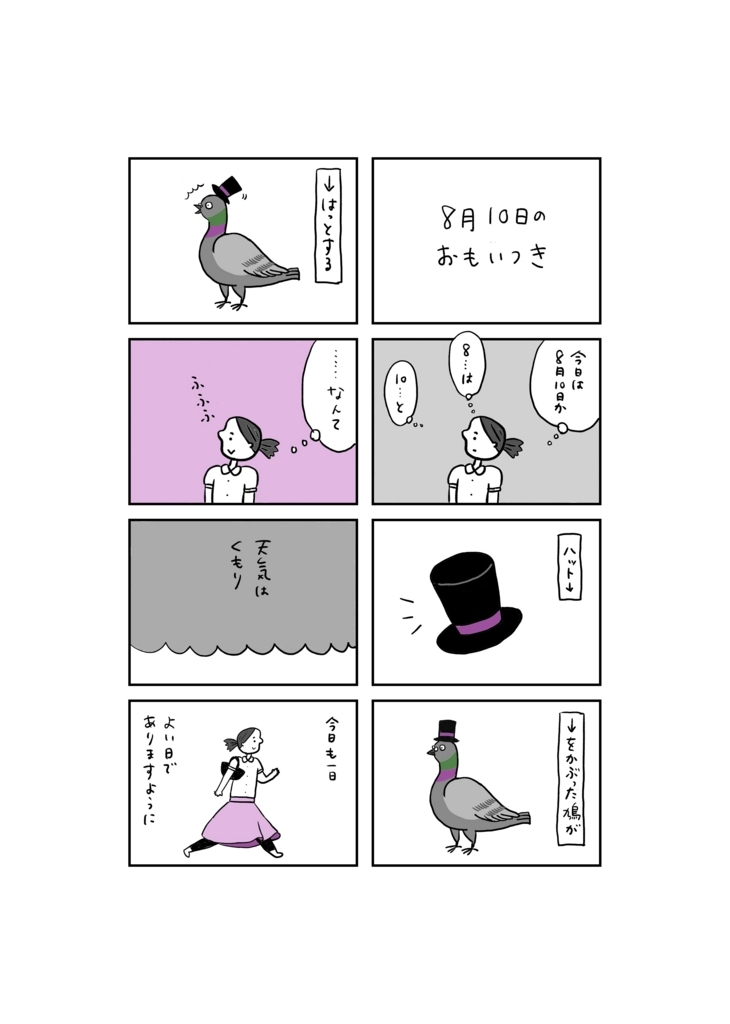 f:id:yamanaonao:20170810210442j:plain