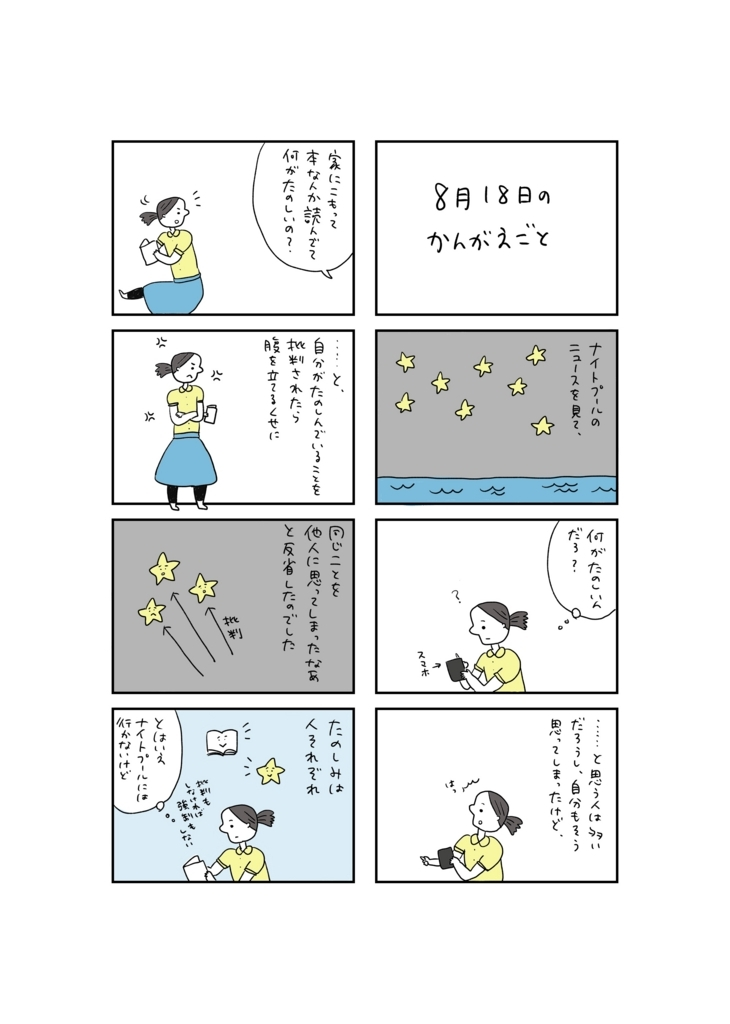 f:id:yamanaonao:20170818211951j:plain