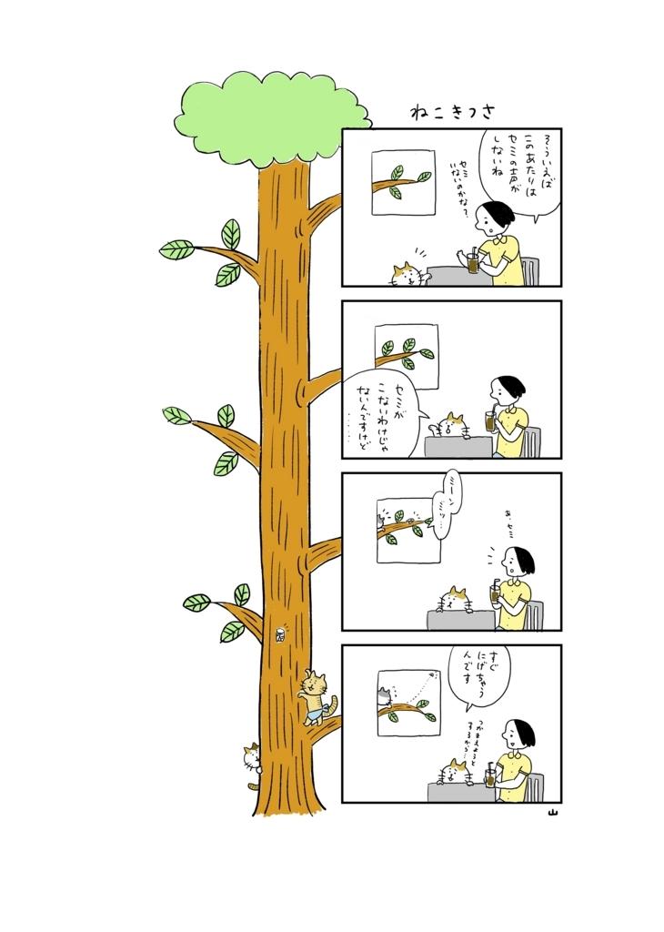 f:id:yamanaonao:20170820190756j:plain