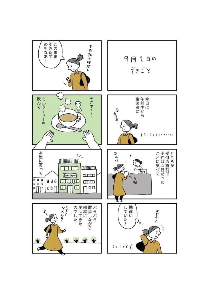 f:id:yamanaonao:20170901220532j:plain