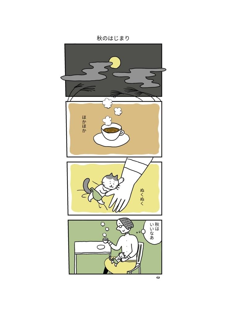 f:id:yamanaonao:20170903225856j:plain