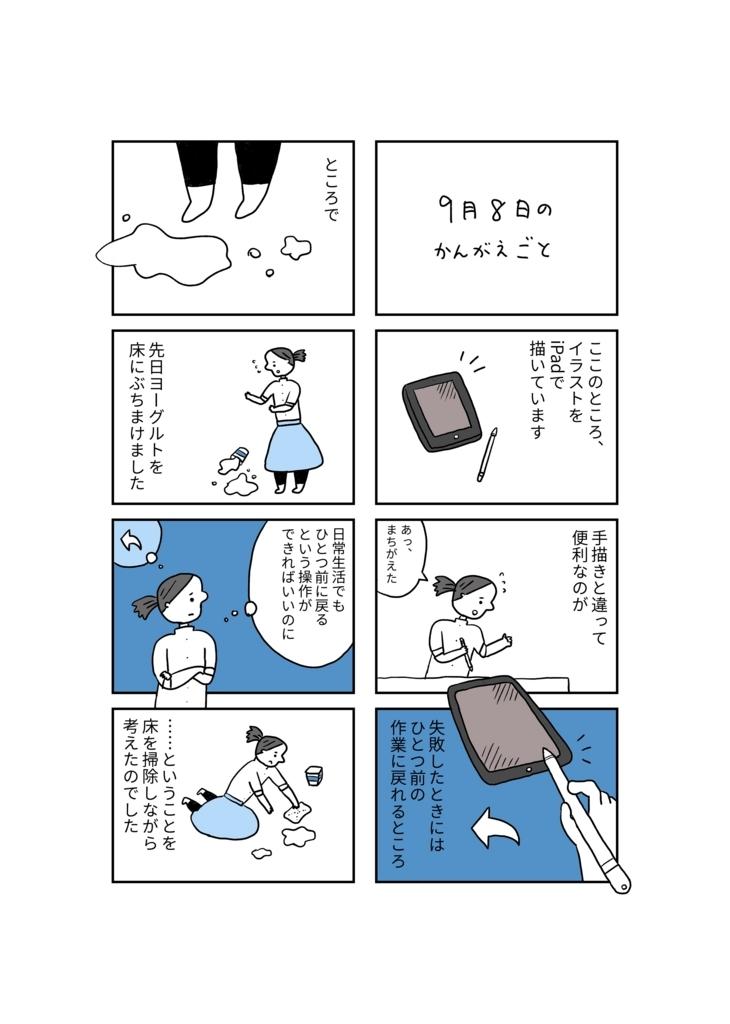 f:id:yamanaonao:20170908191317j:plain