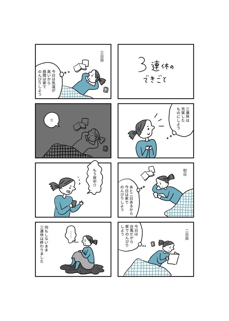 f:id:yamanaonao:20170919222006j:plain