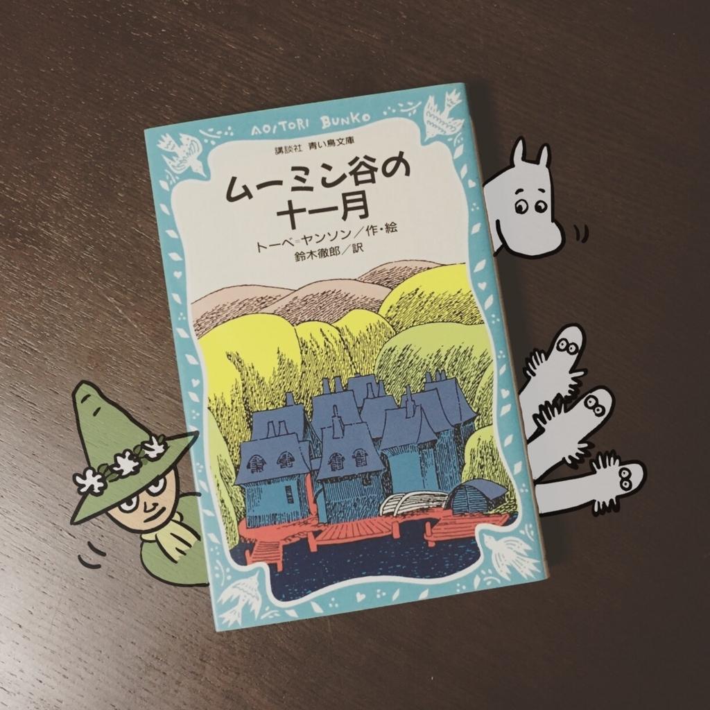 f:id:yamanaonao:20170927215141j:plain