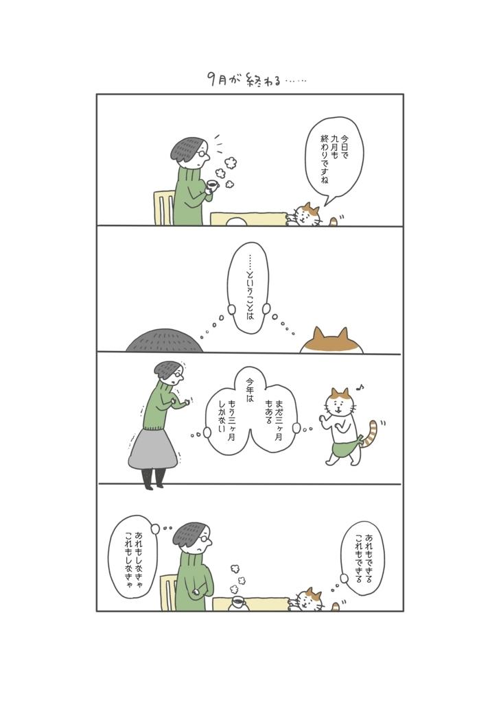 f:id:yamanaonao:20170930211841j:plain