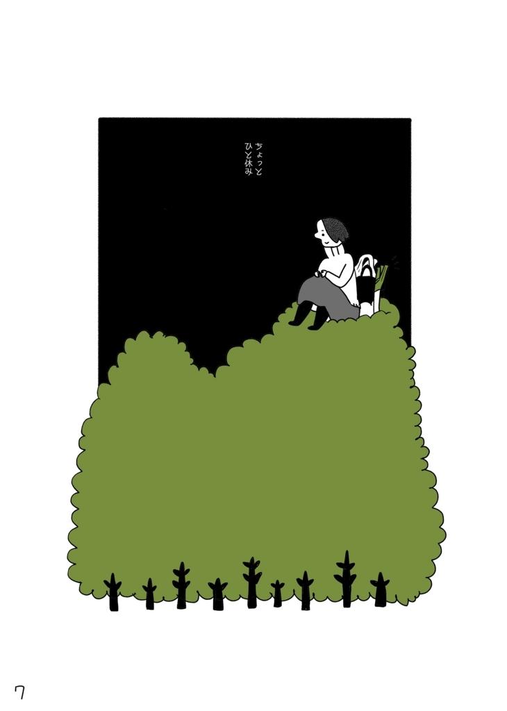 f:id:yamanaonao:20171005150626j:plain