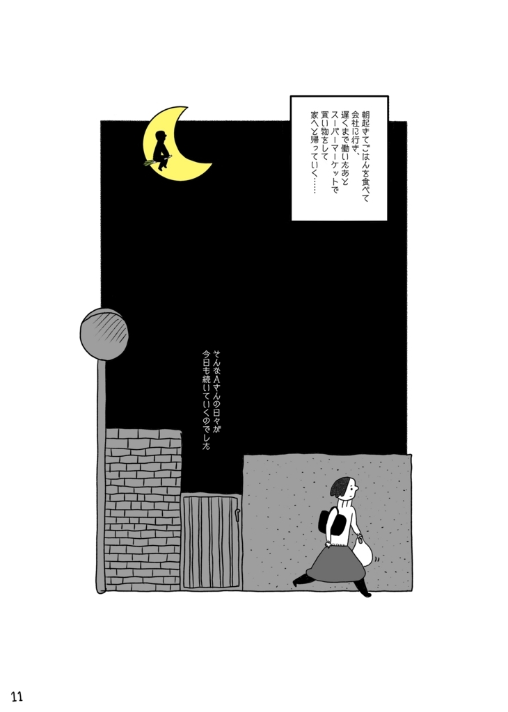 f:id:yamanaonao:20171005162526j:plain