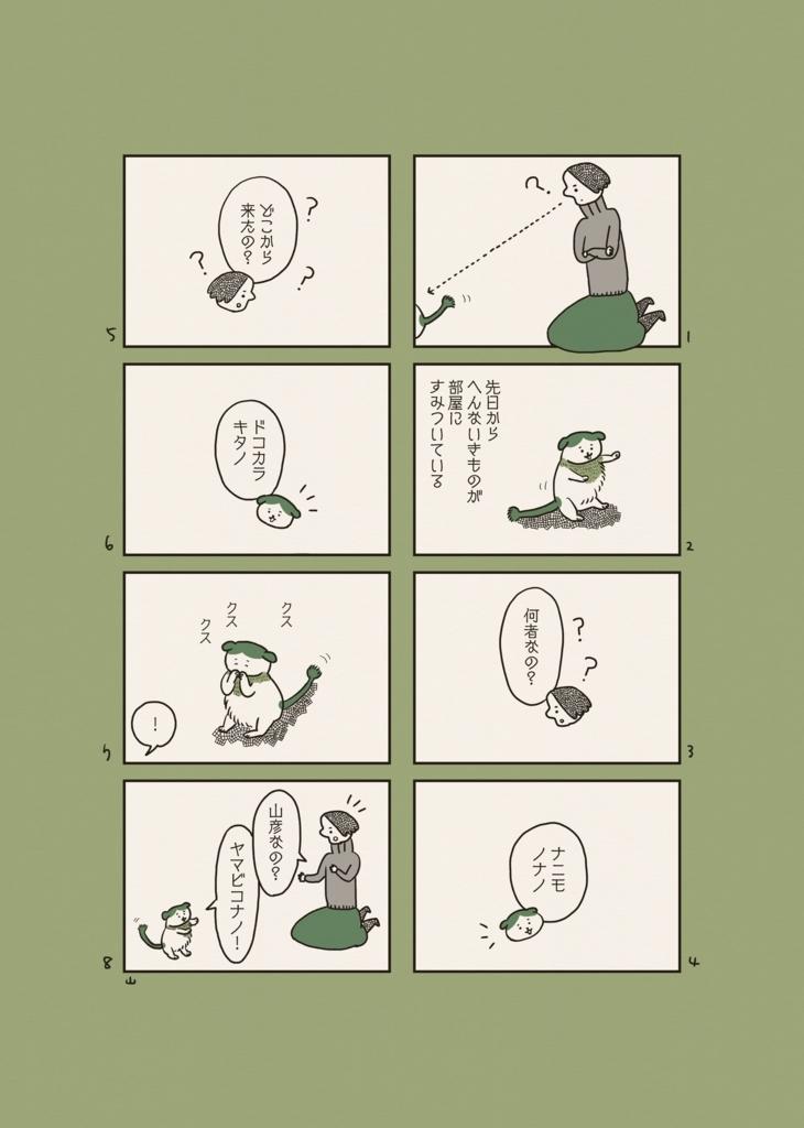 f:id:yamanaonao:20171015142213j:plain