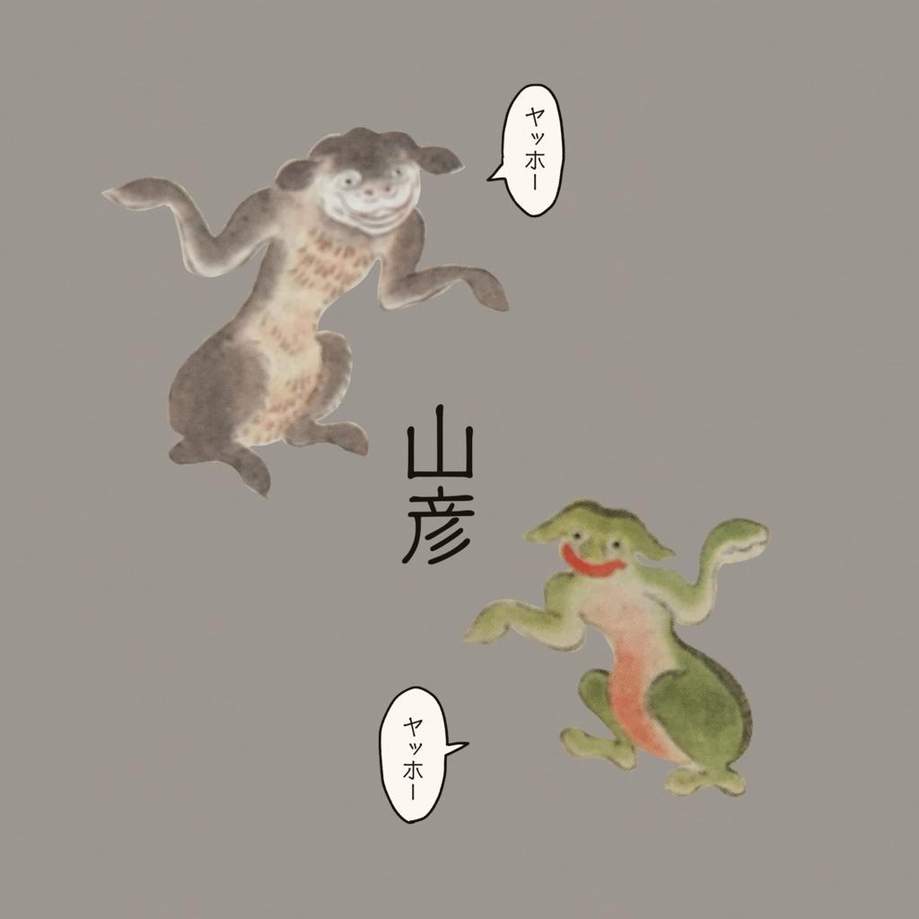 f:id:yamanaonao:20171015142313j:plain