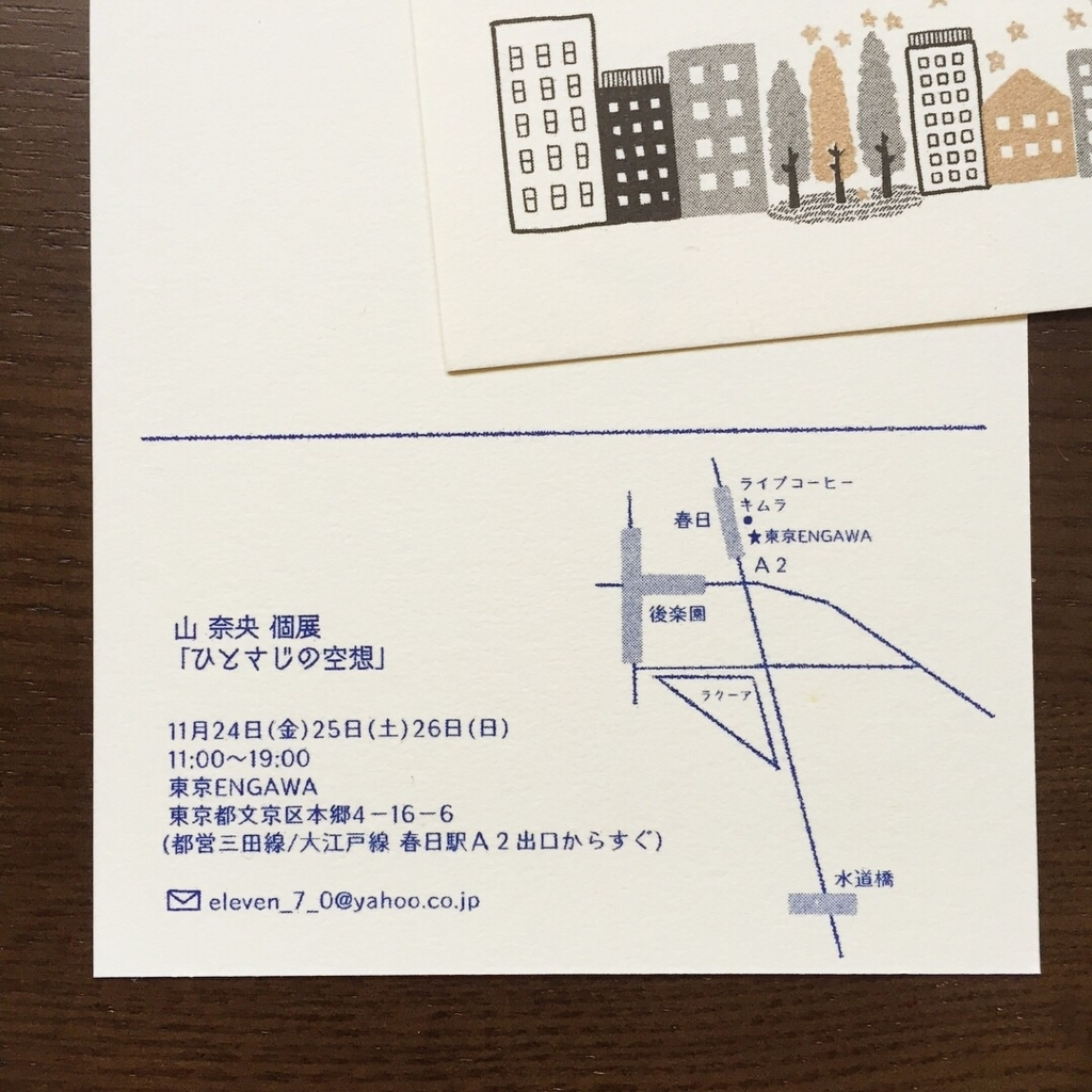 f:id:yamanaonao:20171101204120j:plain