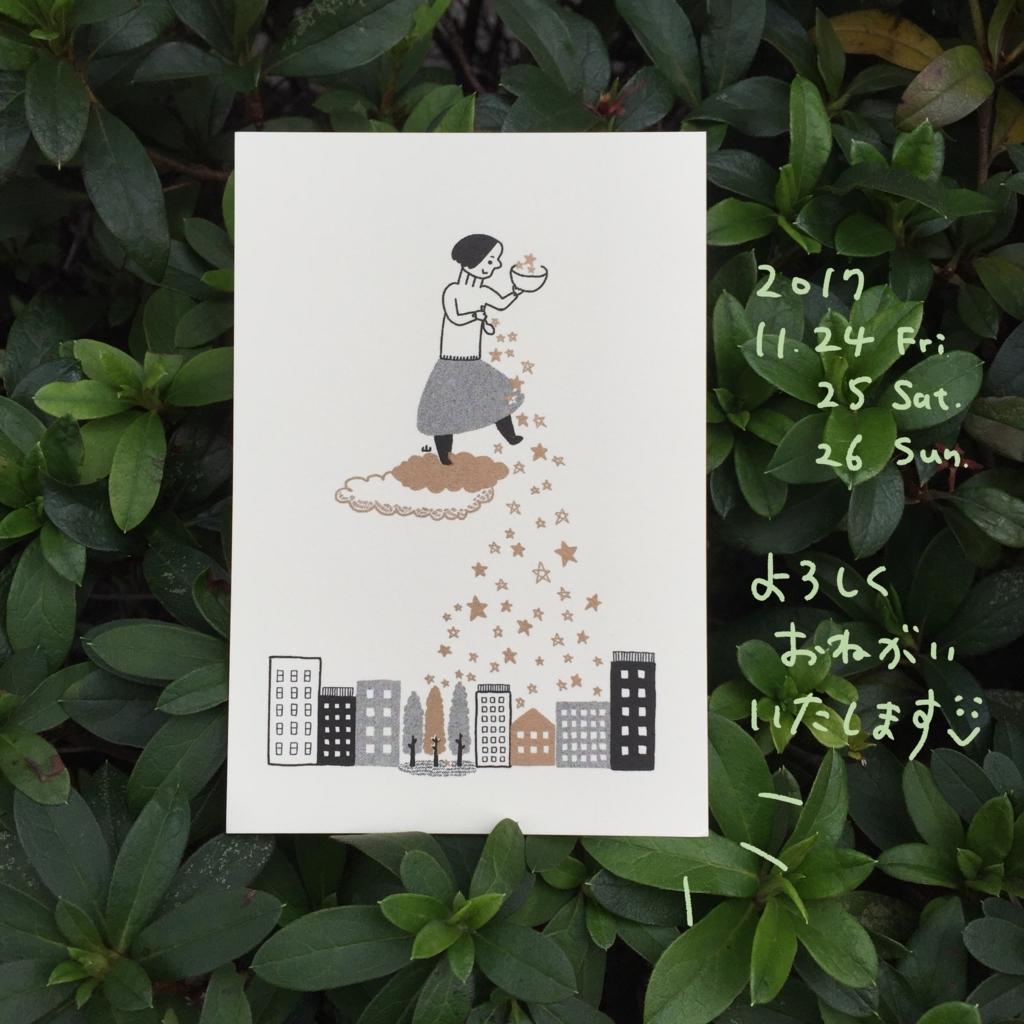 f:id:yamanaonao:20171101210444j:plain