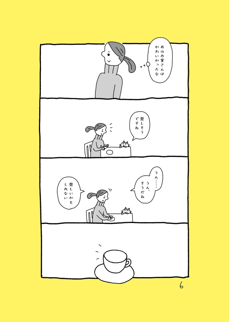 f:id:yamanaonao:20180109234739j:plain