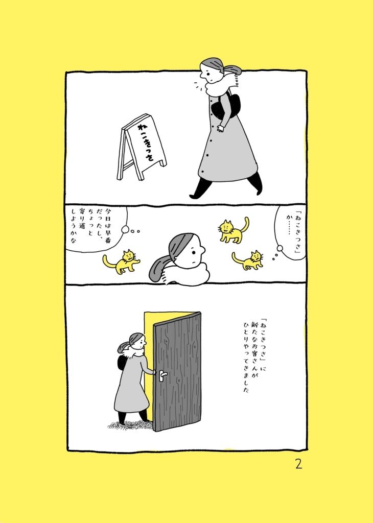 f:id:yamanaonao:20180109235619j:plain