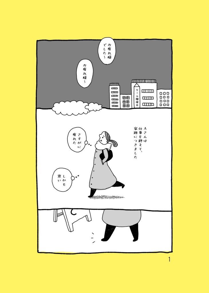 f:id:yamanaonao:20180110054918j:plain