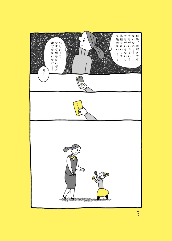 f:id:yamanaonao:20180110072507j:plain