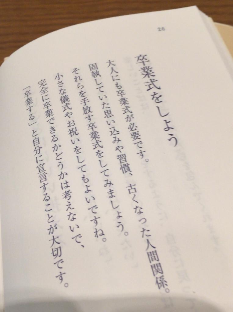 f:id:yamanaonao:20180128164100j:plain