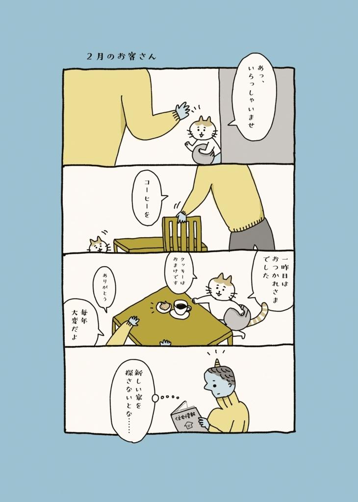 f:id:yamanaonao:20180205205720j:plain