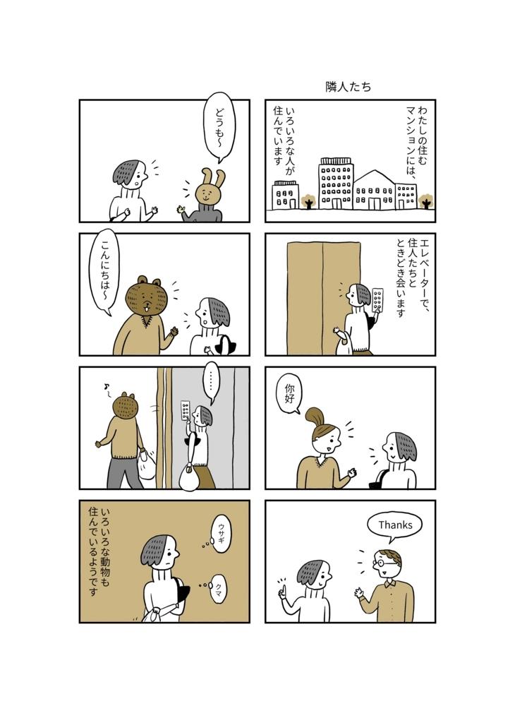 f:id:yamanaonao:20180225201410j:plain