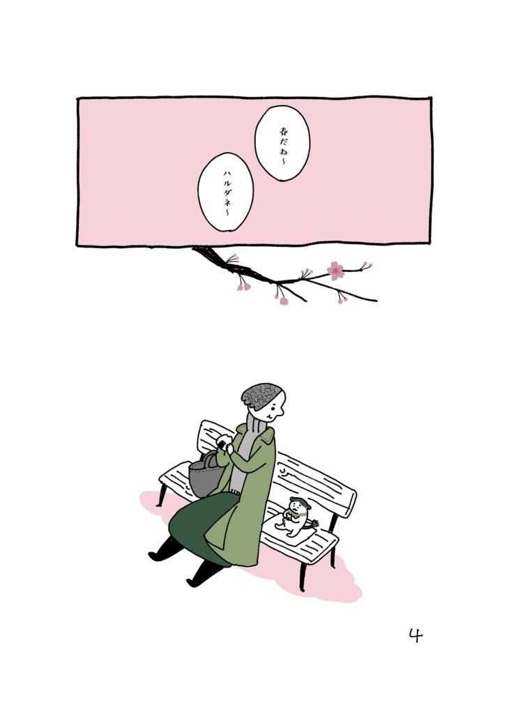 f:id:yamanaonao:20180304225753j:plain