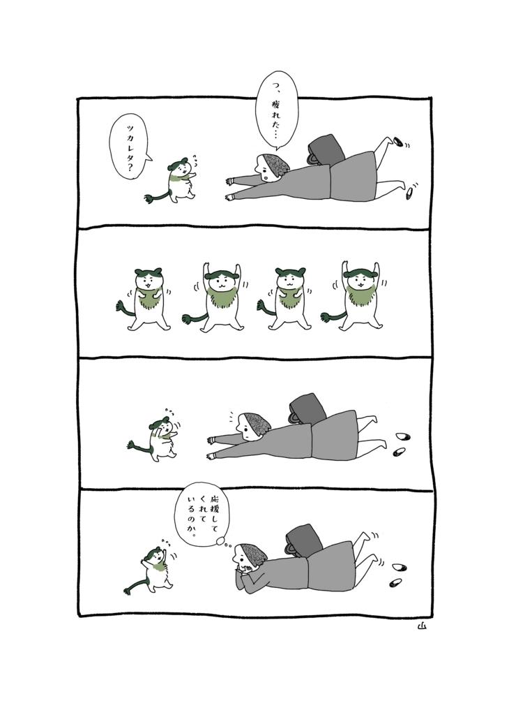f:id:yamanaonao:20180422192448j:plain