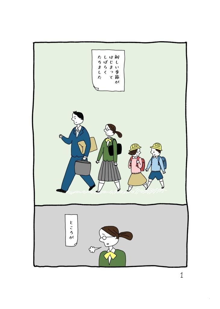 f:id:yamanaonao:20180429205506j:plain