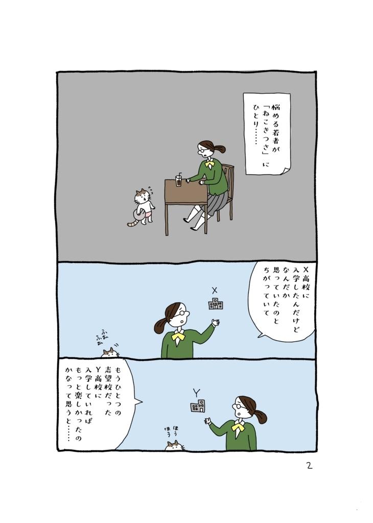 f:id:yamanaonao:20180429205524j:plain
