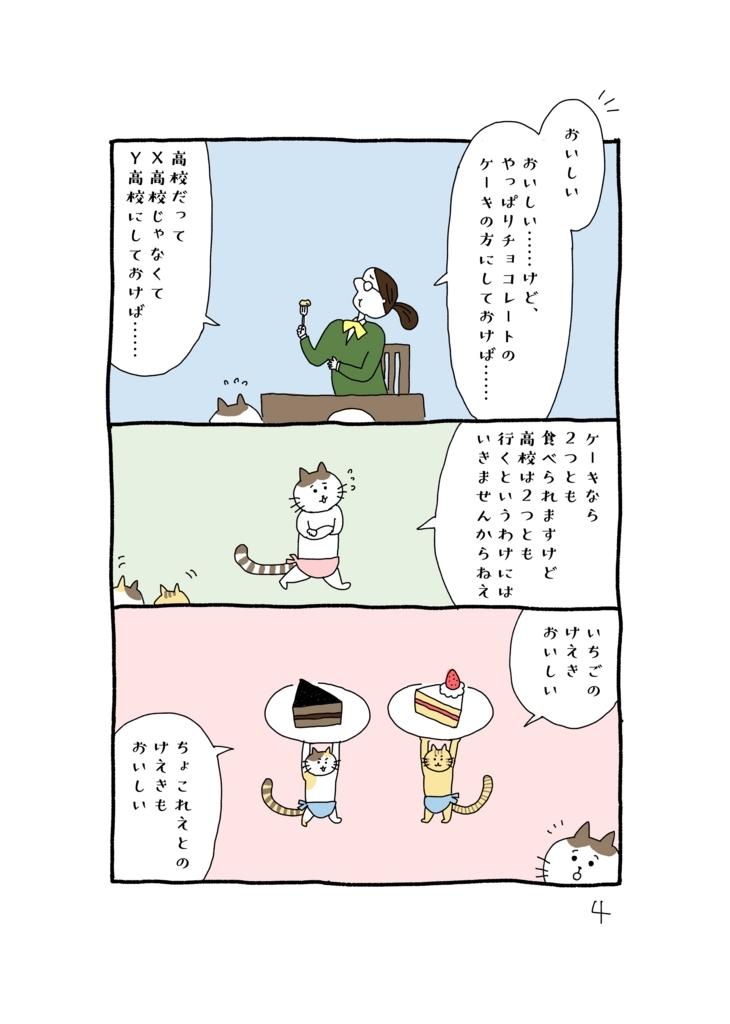 f:id:yamanaonao:20180429205557j:plain