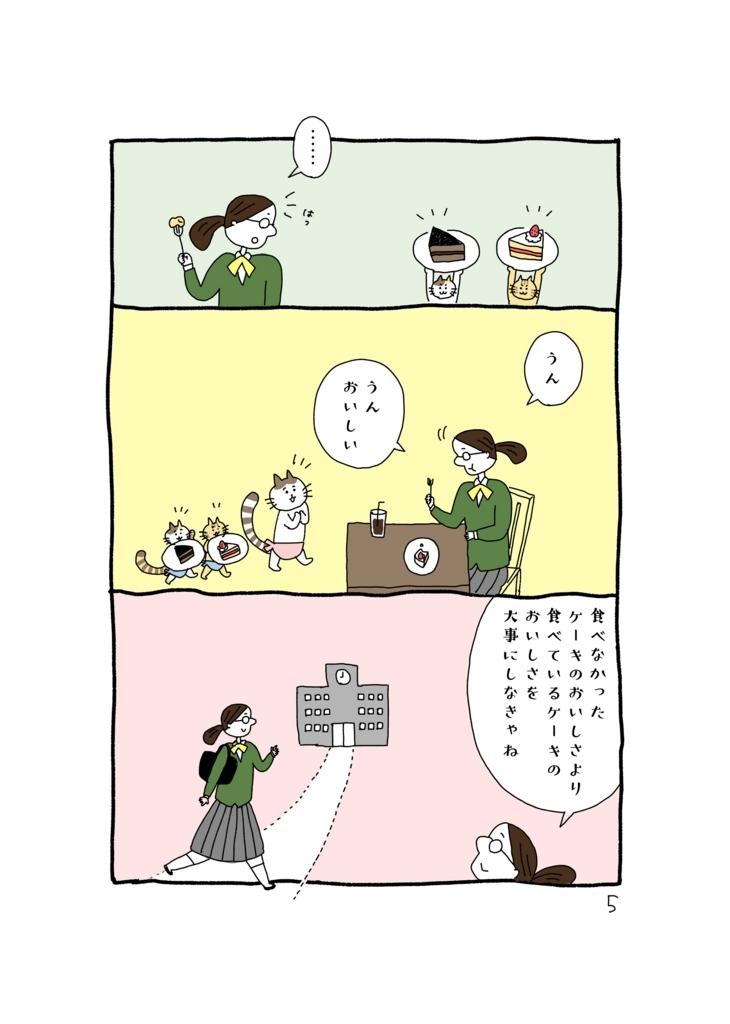 f:id:yamanaonao:20180429205613j:plain