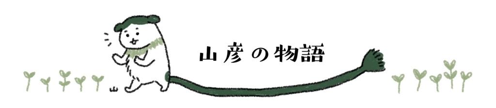f:id:yamanaonao:20180513181052j:plain