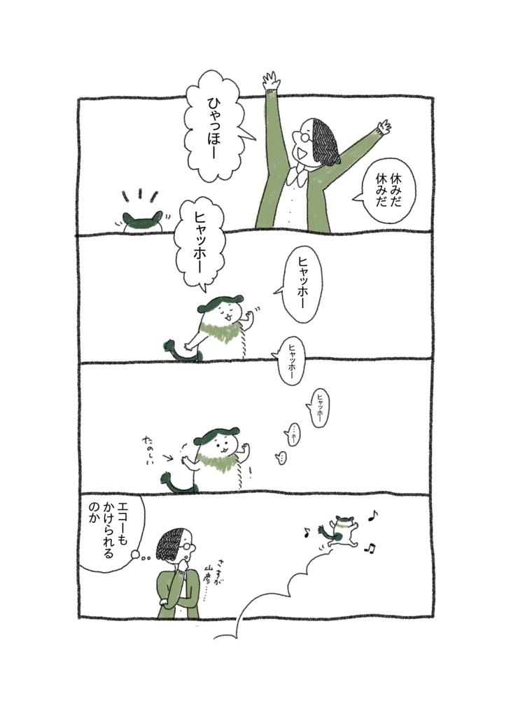 f:id:yamanaonao:20180513181103j:plain
