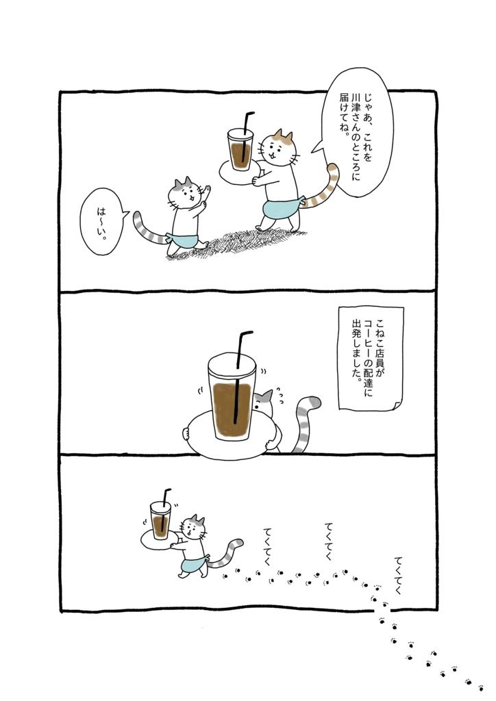 f:id:yamanaonao:20180603165205j:plain
