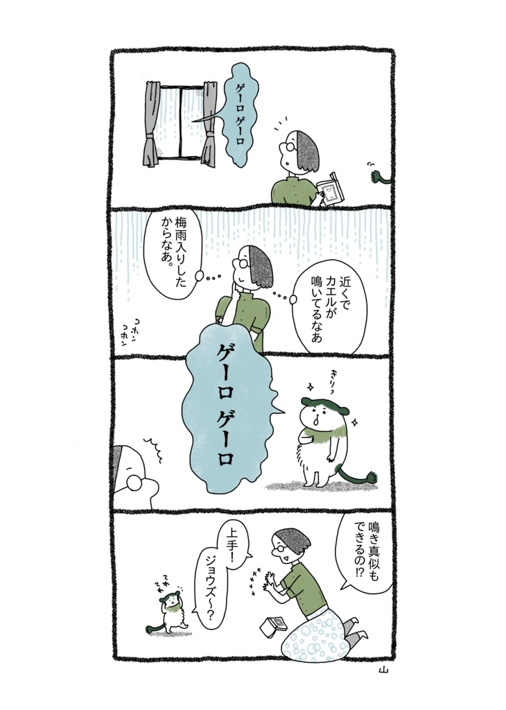 f:id:yamanaonao:20180610193050j:plain